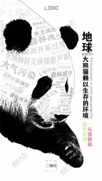 地球日简约公益海报展板