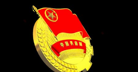 3D团徽中国共青团透明图
