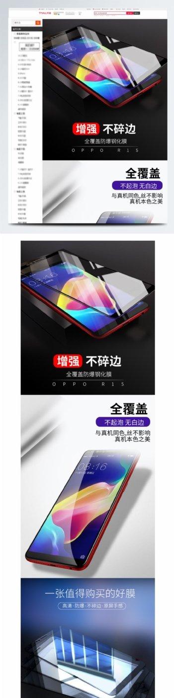 3C数码苹果安卓oppo手机钢化膜详情页