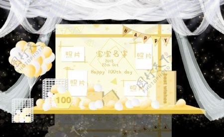 黄色宝宝宴效果图