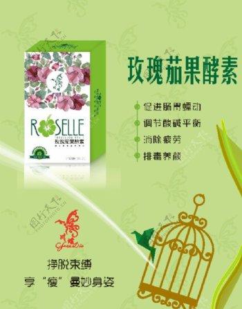 玫瑰茄果酵毒减肥产品