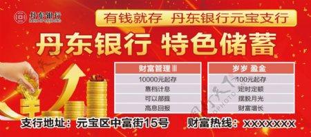 丹东银行存款金融人民币