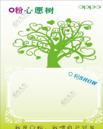 OPPO心愿树