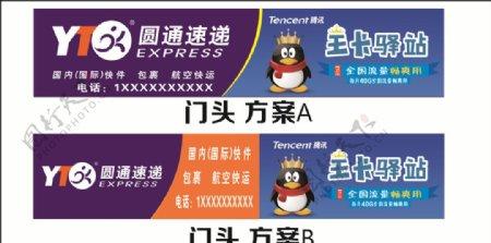 中国联通广告