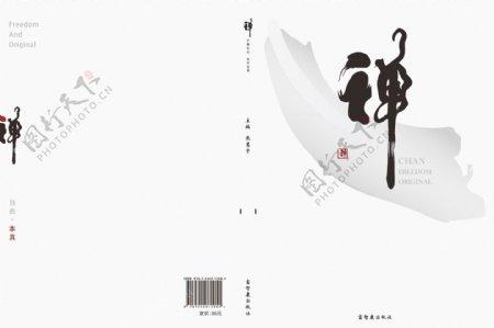 禅意艺术设计书籍装帧