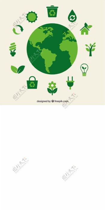 生态绿色图标