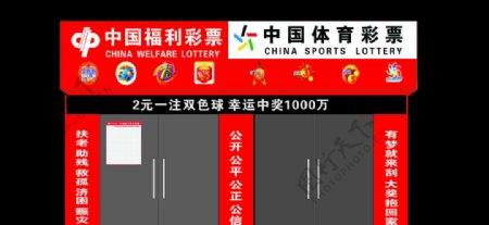 中国彩票门头整体效果