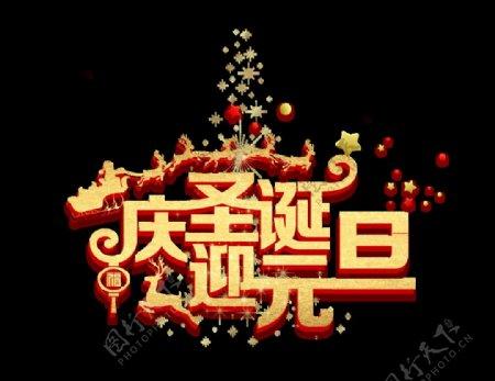庆圣诞迎元旦