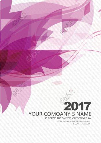 简约紫色花动感画册封面设计