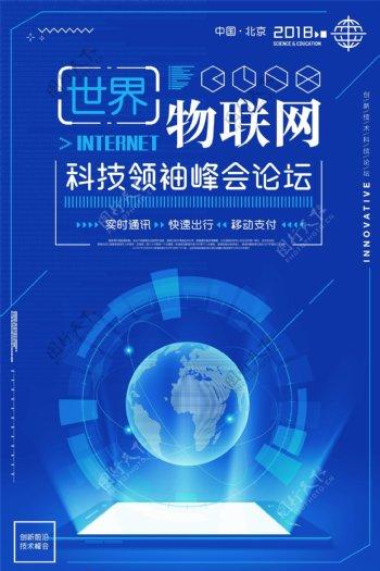 世界物联网大会科技领袖峰会论坛海报