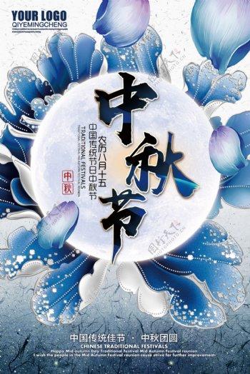 简约创意情满中秋中秋节快乐促销海报