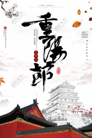 九月初九重阳佳节海报下载
