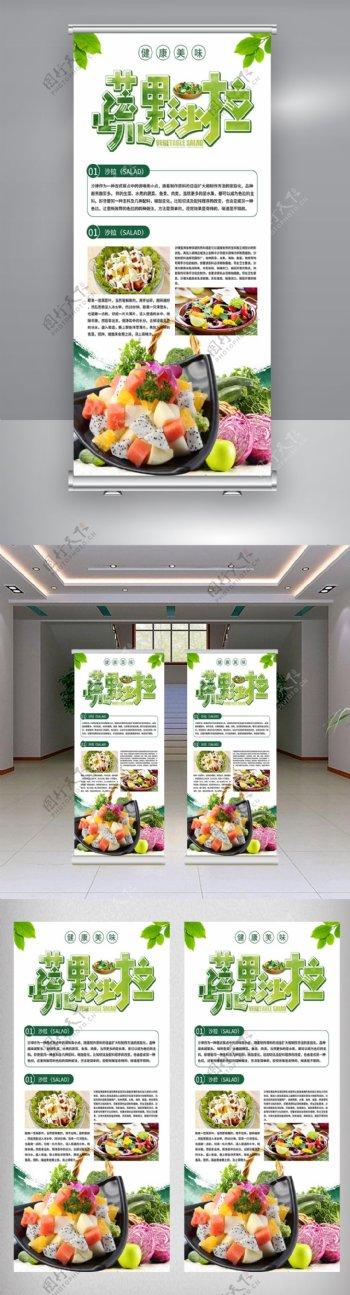 蔬果沙拉宣传X展架设计