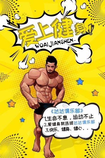 波普风爱上健身运动海报