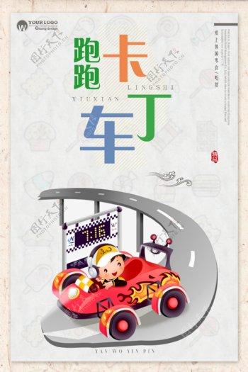 卡丁车运动休闲海报设计下载