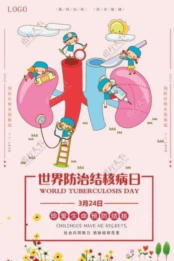 卡通创意世界防治结核病日海报模板
