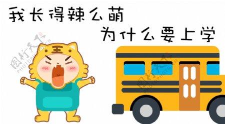 黄色可爱卡通虎松我长得辣么萌为什么要上学