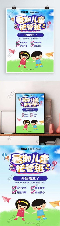 原创插画招生Word海报