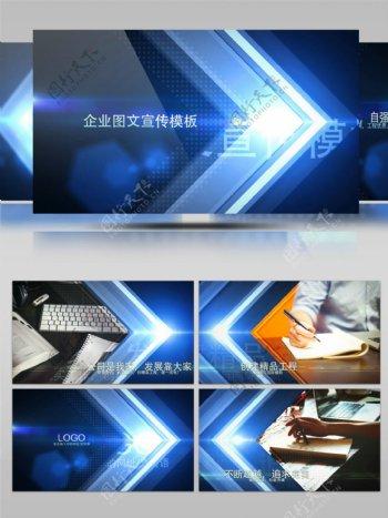 蓝色箭头光效企业文化图文宣传ae模板
