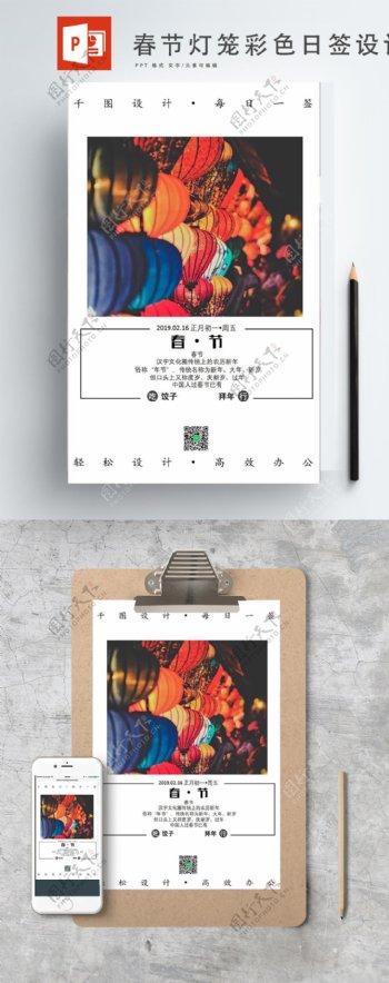 中国传统春节灯笼彩色ppt日签