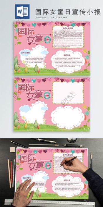 粉色清新国际女童日