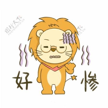 可爱小狮叽的日常生活