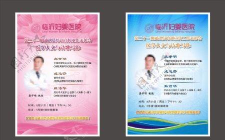 粉色蓝色医疗专家简介海报