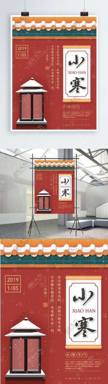 原创插画中国风红墙小寒节气海报