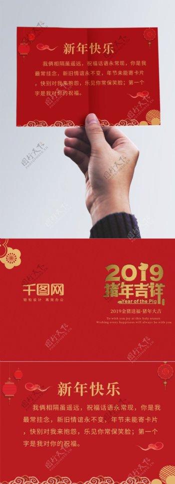 红色喜庆2019猪年新年节日祝福贺卡
