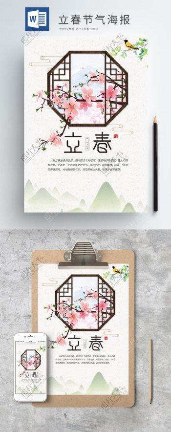 古典中式立春海报