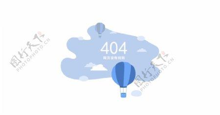 404天空
