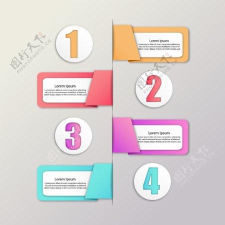 具有不同色彩效果的简单商业信息图表元素