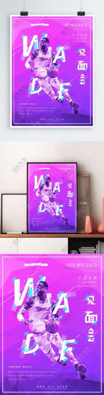 原创手绘渐变篮球运动NBA明星海报