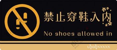 禁止穿鞋入内