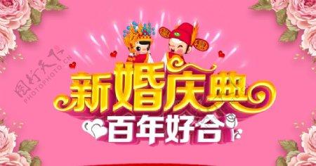 新婚庆典PSD海报设计