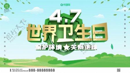 原创绿色清新世界卫生日展板