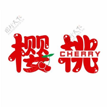 红色樱桃免扣艺术字