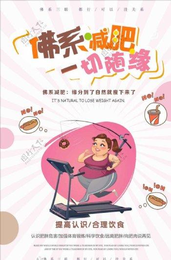卡通佛系减肥运动海报