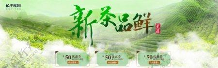 电商淘宝天猫夏季美食茶叶新品PSD海报banner