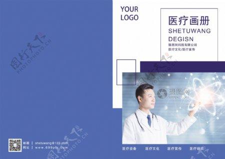 蓝色医疗画册封面