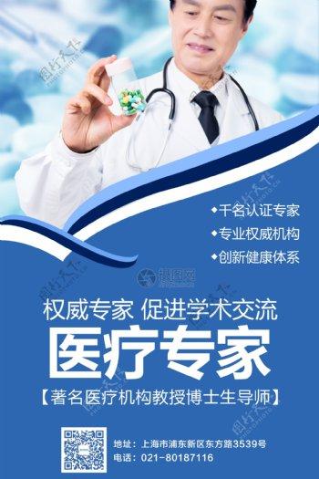 蓝色医疗专家海报