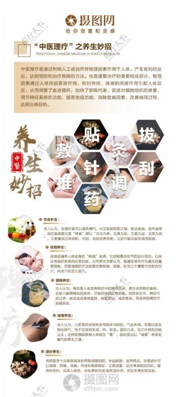中医理疗x展架设计