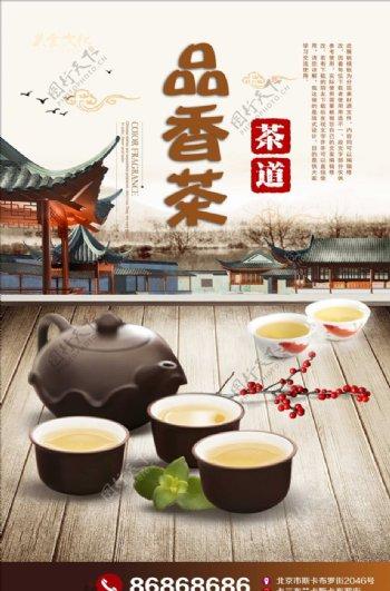中国风黄山毛峰茶宣传海报设计模