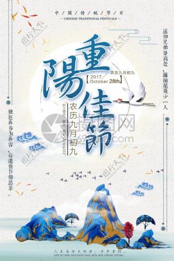 九月初九重阳节海报
