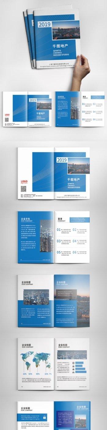 地产企业蓝色大气画册
