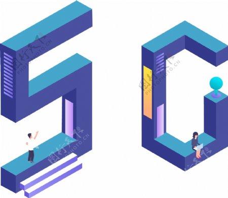 原创设计5G艺术字2.5D风格小清新