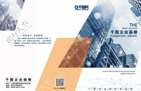 科技感地产简约企业蓝色商业画册宣传册