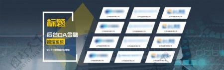 蓝色门户网站背景