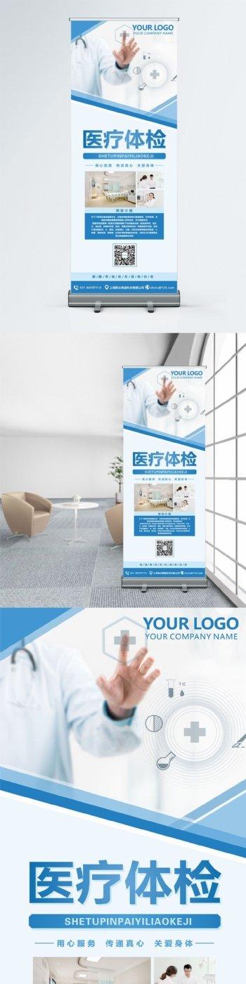 蓝色医疗健康体检宣传x展架