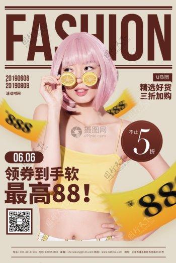 fashion时尚衣服促销海报